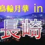 トライクツーリングin長崎⑥