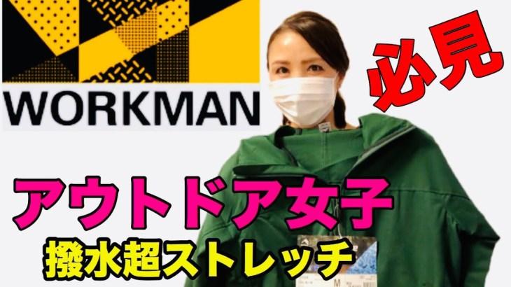 [ワークマン] アウトドア女子の女子のシェルジャケット!