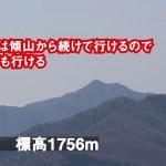 【ユネスコエコパーク登録エリア】夏木山で登山初心者に山の歩き方を教えてみた