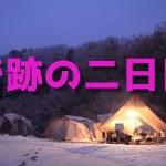 【春キャンプ】キャンプと焚火となごり雪 夕暮れの奇跡編