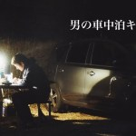 【キャンプ】男の車中泊キャンプをオシャレに仕上げてみた。