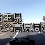 バイクツーリング 埼玉県秩父高原周辺