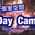 デイキャンプでどうでしょう。