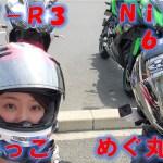 【女子ツー】#27 めぐ丸&ゆっこ 富士山五合目ツーリング 【山梨】