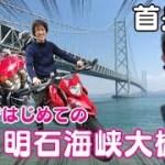 夫婦ではじめての明石海峡大橋!!!【モトブログ】【CB1100EX】【CB750】【夫婦ツーリング】