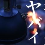 【キャンプギア】ケロシンランタン ヴェイパラックス M320 アーミーグリーン 開封から点灯 vapalux M320 army green Kerosene lantern  camp gear