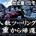 【モトブログ】三重から帰ろう!大人数ツーリング最終章【Z900RS】