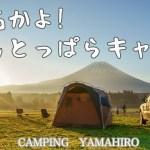 最高かよ!初めてのふもとっぱらキャンプ場! sony α7r3 gm135f1.8gm16-35f2.8 レビュー写真