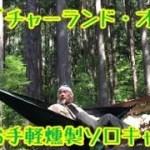 【富士山も】ネイチャーランド・オムでお手軽燻製ソロキャンプ【見てきたよ】