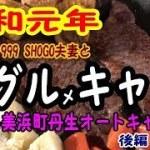 【グルキャン】令和元年の初日グルメなキャンプ(後編)