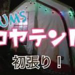 チャムスコヤテント初設営!@平湯キャンプ場