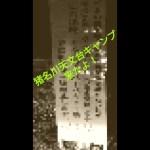 猪名川天文台にソロキャンプ来たらヤバかった!!