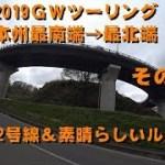 続酷道152号線!本州最南端→最北端 2019GW3500kmツーリングその10 CRM250AR