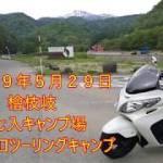 2019年5月29日 七入キャンプ場 前編