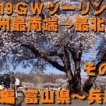 これにて終了♪ 本州最南端→最北端 2019GW3500kmツーリングその17 CRM250AR
