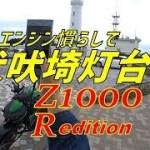 [キクログ364][モトブログ]犬吠埼灯台までエンジン慣らしツーリング