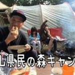家族5人で楽しいファミリーキャンプ 内浦山キャンプ場  Family CAMP