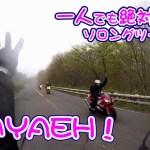 【#8 寒いYAEH!】一人でも絶対楽しいソロングツーリング