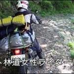 女性オフ車乗り奮闘記・福島県ダート林道編バイクツーリングCRF250R&セロー250
