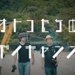 オトコたちのデイキャンプ -Men's Day Camp-
