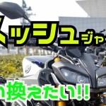 【モトブログ】メッシュジャケット買い換えたい!! 幕張アウトレットツーリング  Part3 もんきちChannel 【motovlog】【MT09】