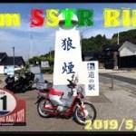 【SSTR2019】サンライズ・サンセット・ツーリング・ラリー 180秒ムービー