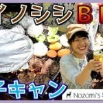 #4【camp】イノシシBBQとアレ…!狩猟×女子キャンプ【狩猟】