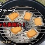 キャンプで燻製【スモークチーズ】ベルモントの燻製鍋なら簡単、しかも美味しいスモークチーズが作れる