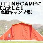 【ファミリーキャンプ】あのOUTINGCAMPに参加してきました!その②マキノ高原キャンプ場