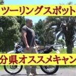 大分県糸が浜キャンプ場&ツーリングスポット【セローライフ】