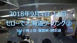 2018年9月4日-14日  セローで北海道ツーリング② 5日小樽上陸-層雲峡-網走湖