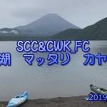 20190720 SCC CWKFC 本栖湖マッタリ カヤック キャンプ