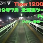 【モトブログ】2019年7月北海道ツーリングPart.1【Tiger1200】