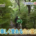 7/10(水)よる9時放送【極上!三ツ星キャンプ】雨天の低山登山の楽しみ方!!