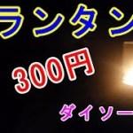 【キャンプ道具DIY】ランタンを「300円」で自作(ダイソーとホームセンターで材料調達)