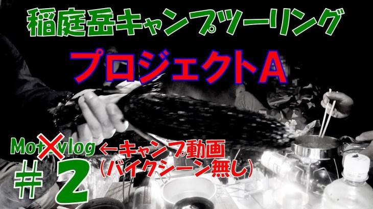 【岩手Motovlog】#2 稲庭岳キャンプツーリング プロジェクトA【ツーリングセロー】
