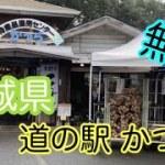 無料でキャンプ 茨城県 道の駅かつら