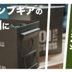 キャンプギア収納に無骨なスチールボックス【カインズホーム】