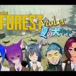 【vtuberコラボ】VTuber夏の大キャンプ会5【THE FOREST】