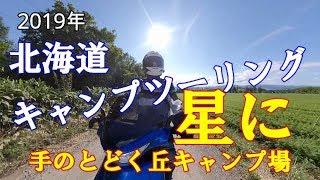2019年 北海道キャンプツーリング/乗船~富良野(星に手のとどく丘キャンプ場)