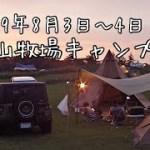 内山牧場キャンプ場 20190803-04