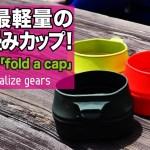 【3分でキャンプギアを紹介!】WILDO(ウィルドー)のFold a cup(フォールダーカップ)が軽すぎる!