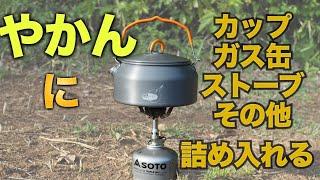 ヤカンにガス缶やガスストーブ・コーヒーセットを収納できる『GSI ケトリスト』