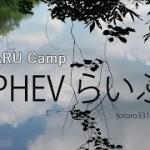 【PHEVライフ】2019/7 ☆津軽キャンプ