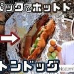 【アウトドア料理】牛乳パックと段ボールどっちが美味い??Which is better, a milk pack or cardboard?Carton dog☆【女子キャン】