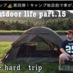 ソロキャンプ🏕第四弾!キャンプ地目前で車がスタック😱涙のレッカー移動😭それでもめげずにキャンプしてきました😓
