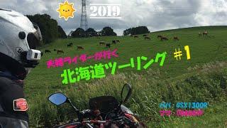 2019  夫婦ライダー 北海道ツーリング #1