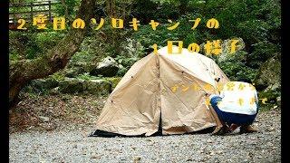 2度目のソロキャンプの1日~テント設営からステーキを焼くまで~