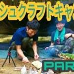 2泊3日でブッシュクラフトキャンプ!!