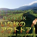 きれいな秋の絶景アウトドア! 九重連山 くじゅう高原 ドローン映像 4K Aerial drone video in Kuju mountain range,Kuju plateau 20190918